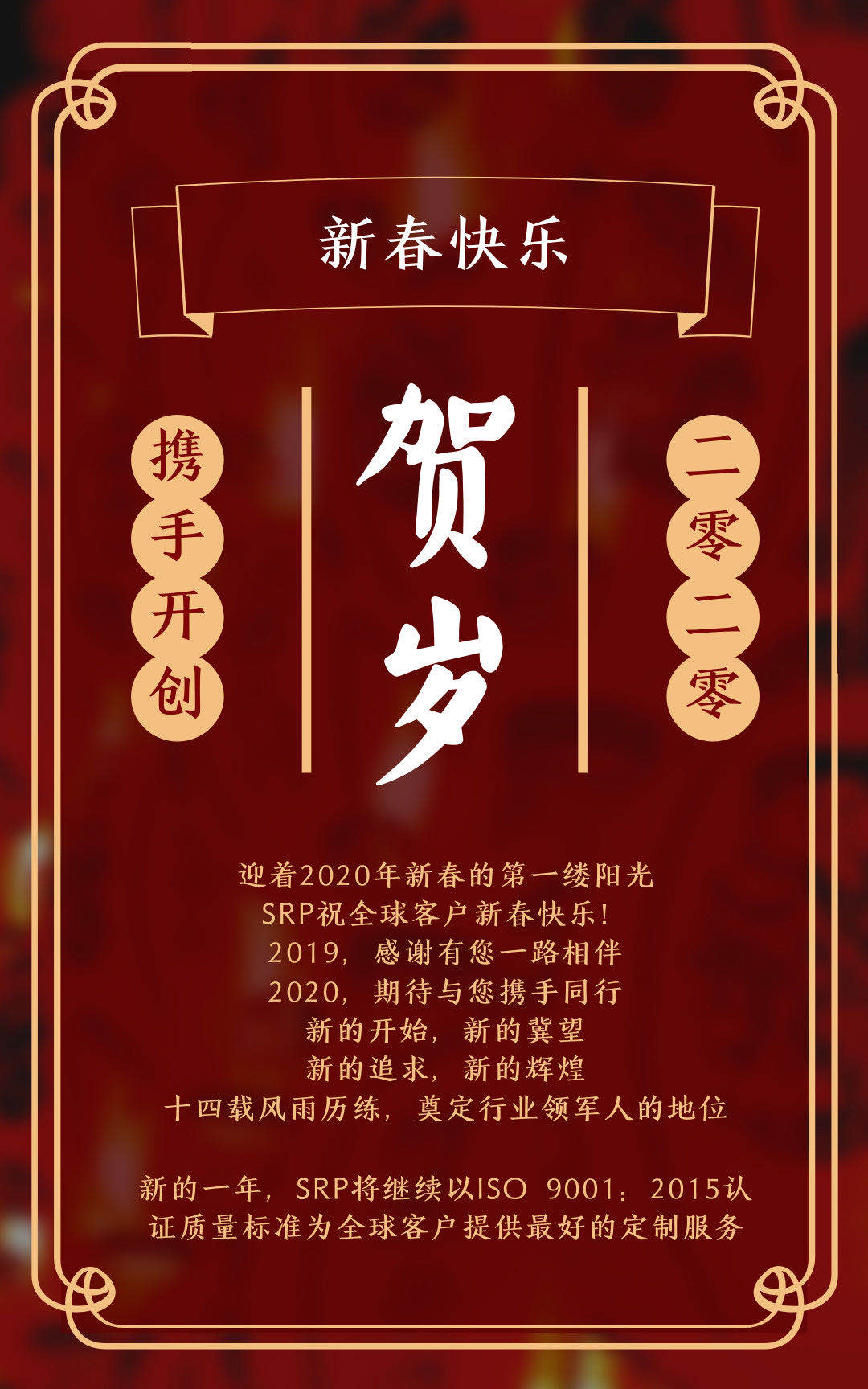SRP祝全球客户新春快乐,继续携手开创2020